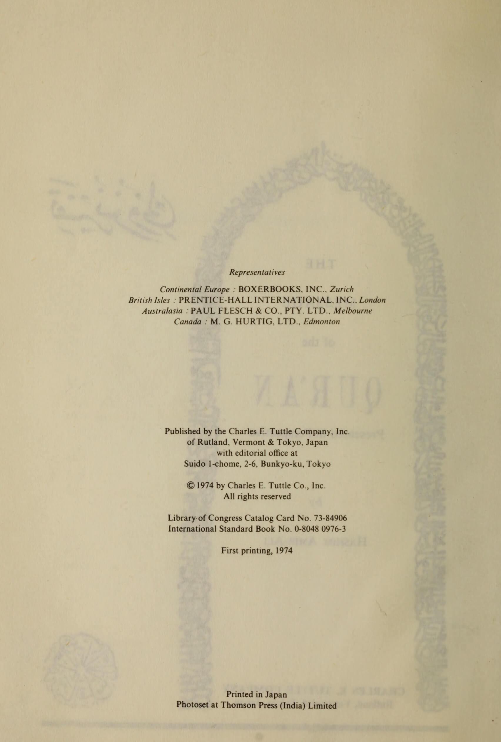 Hashim Amir-Ali 1974 Quran Explorer, Page 3
