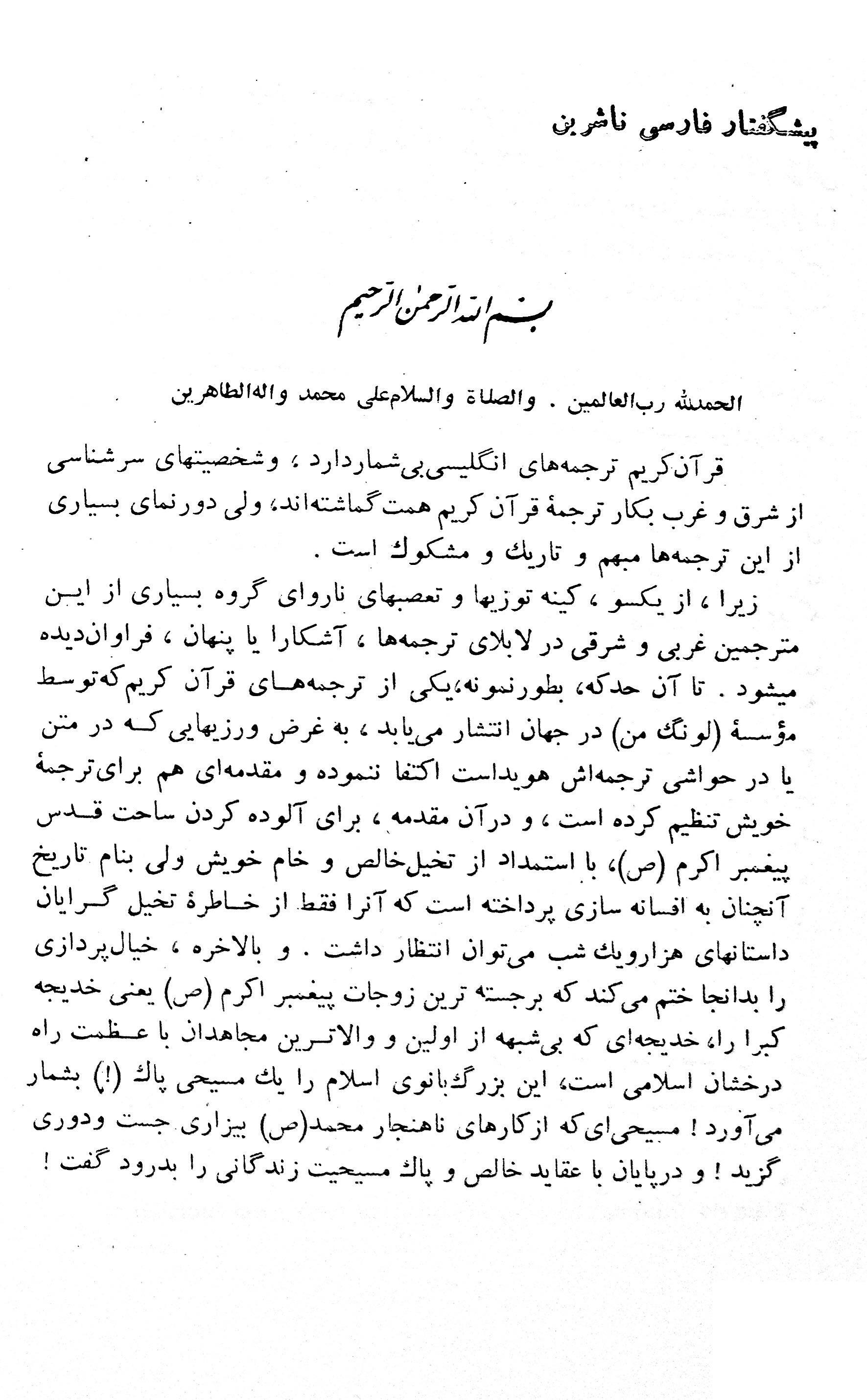 M. H. Shakir 1974 Quran Explorer, Page 2