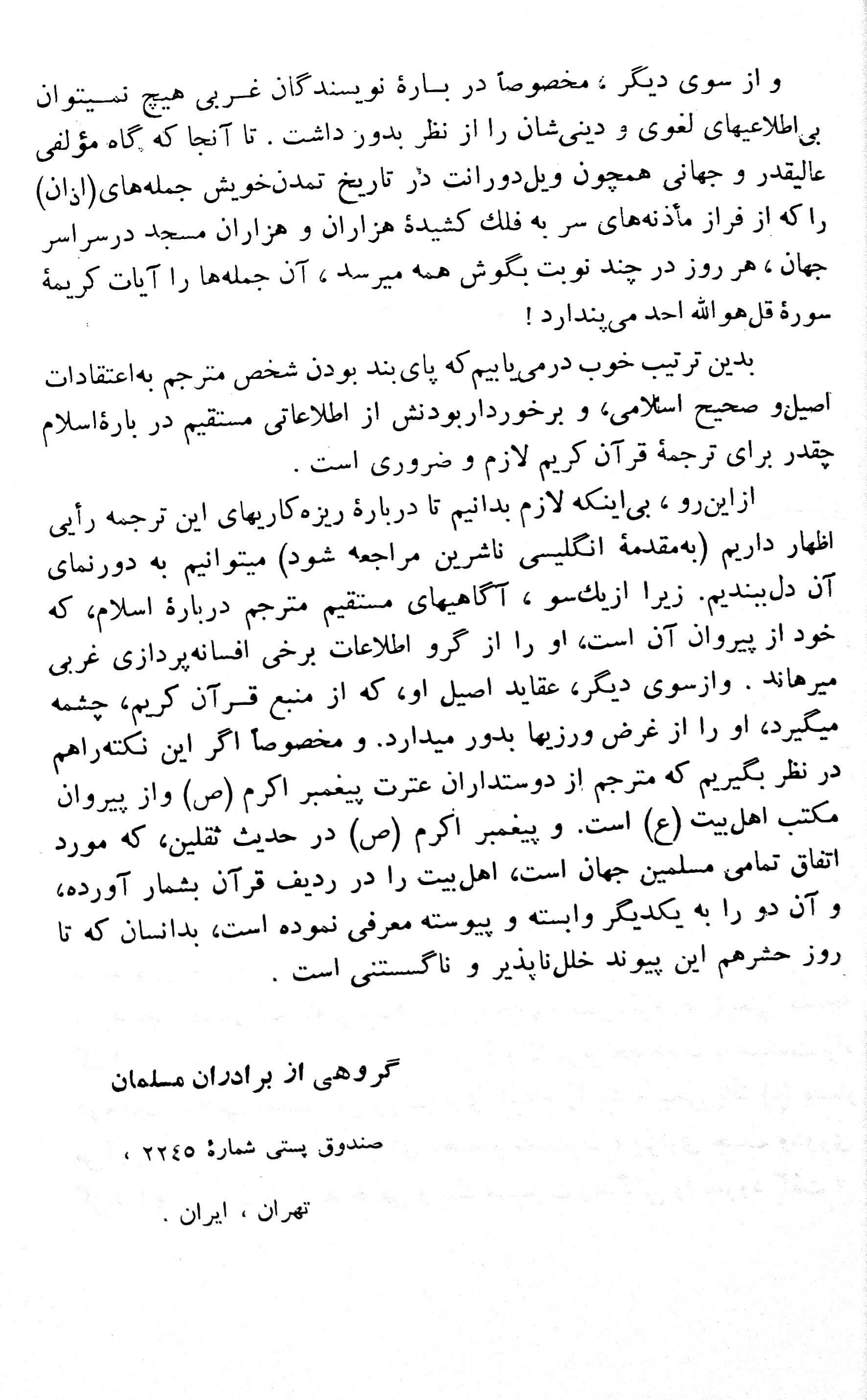 M. H. Shakir 1974 Quran Explorer, Page 3