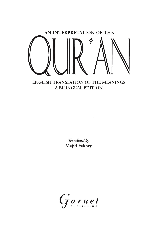 Majid Fakhry 2002 Quran Explorer, Page 3