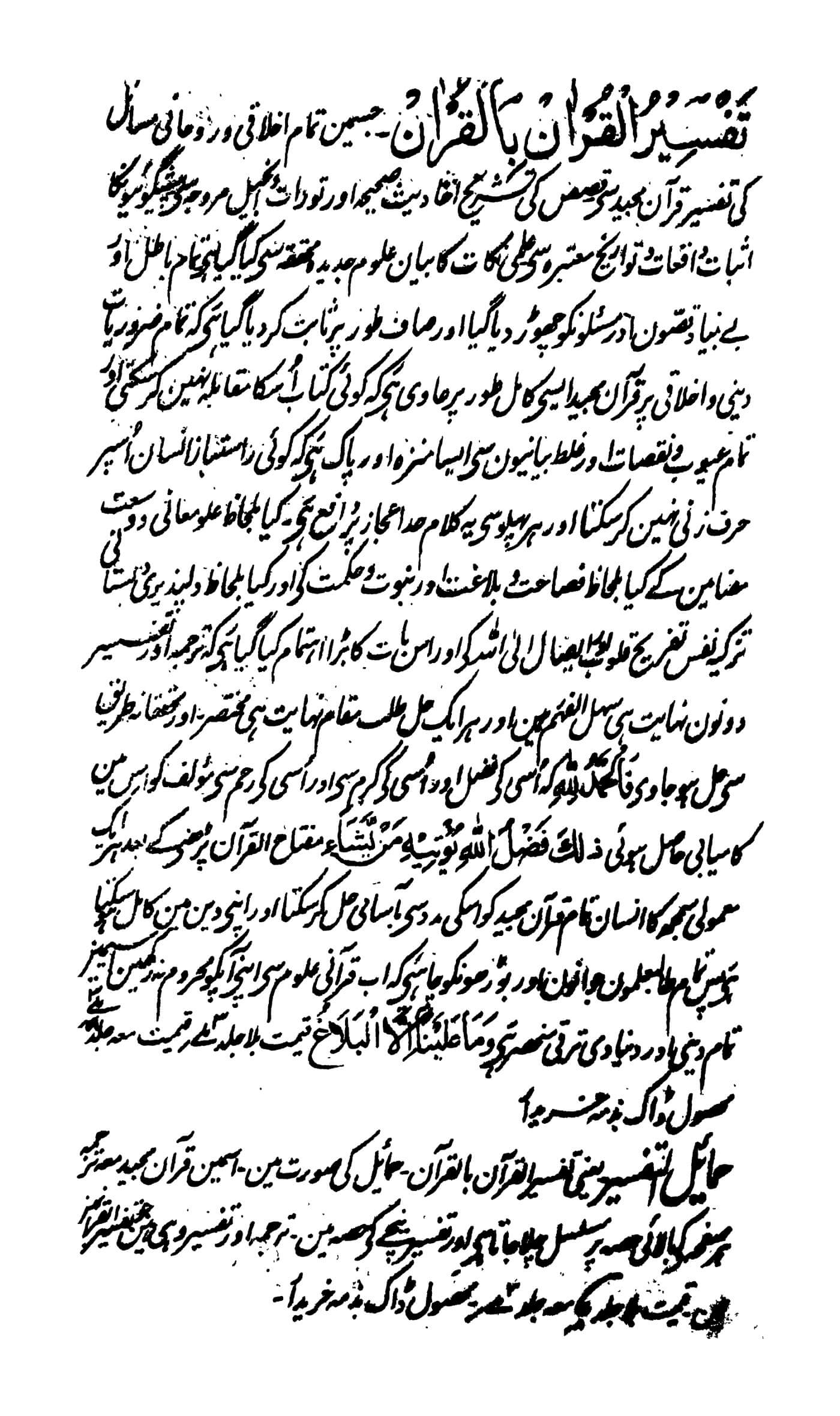 Mohammad Khan 1905 Quran Explorer, Page 3