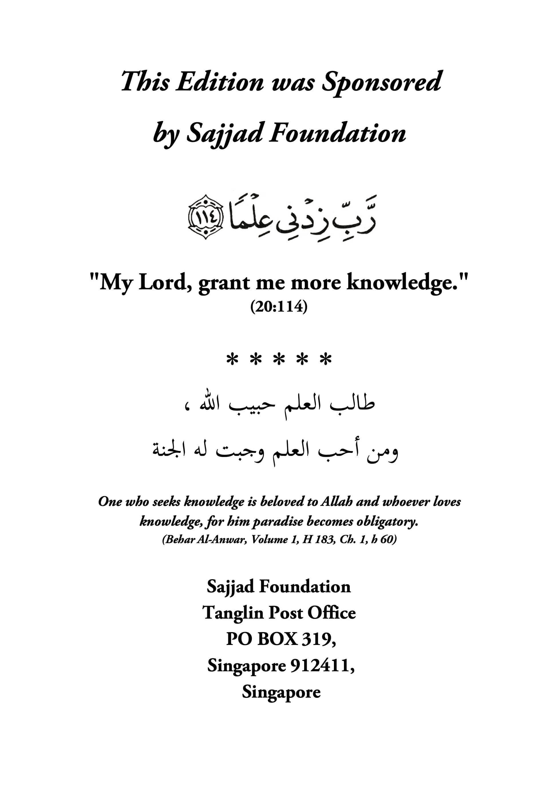 Muhammad Sarwar 2011 Quran Explorer, Page 3
