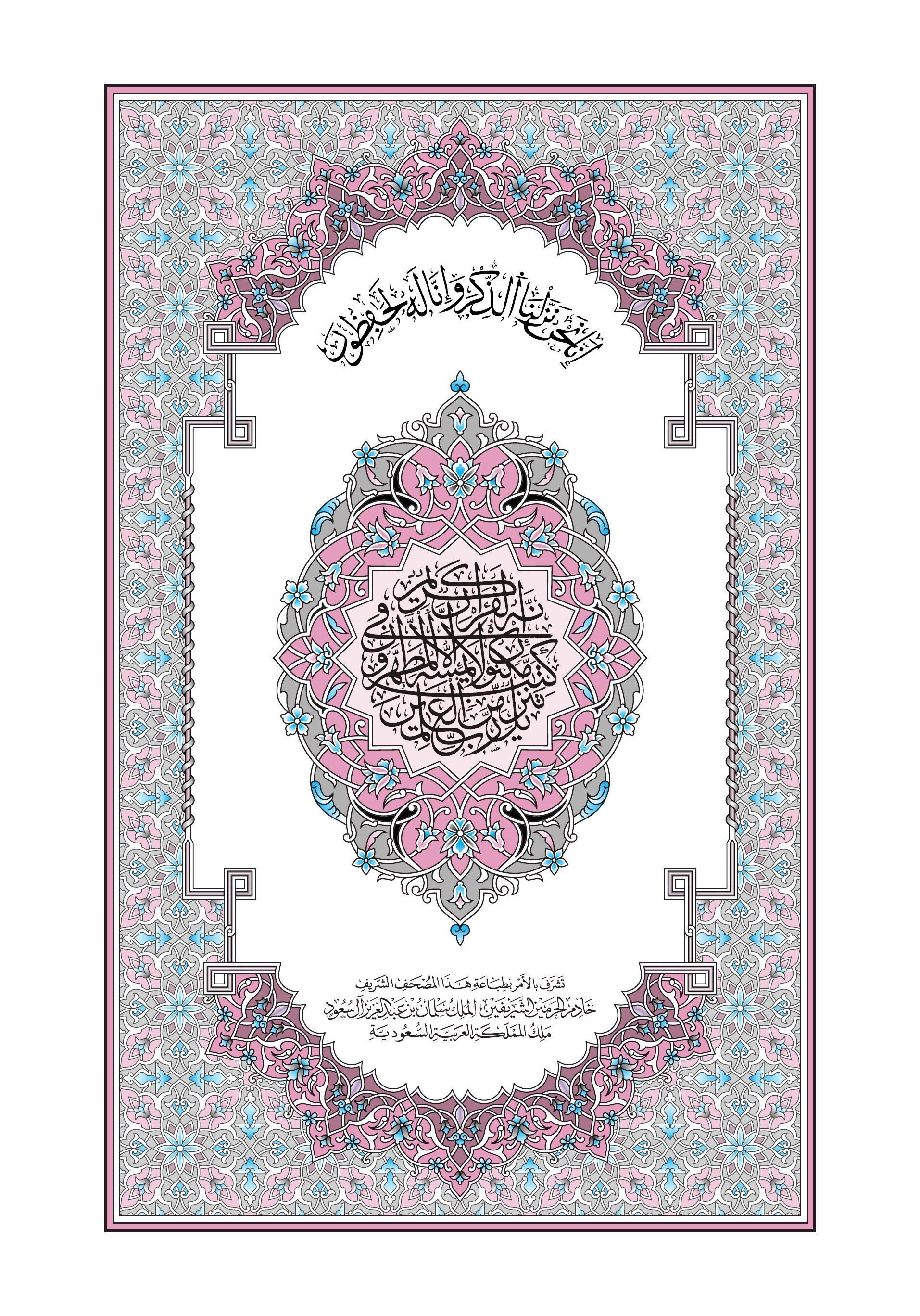 Warsh Nafi Quran Explorer, Page 1