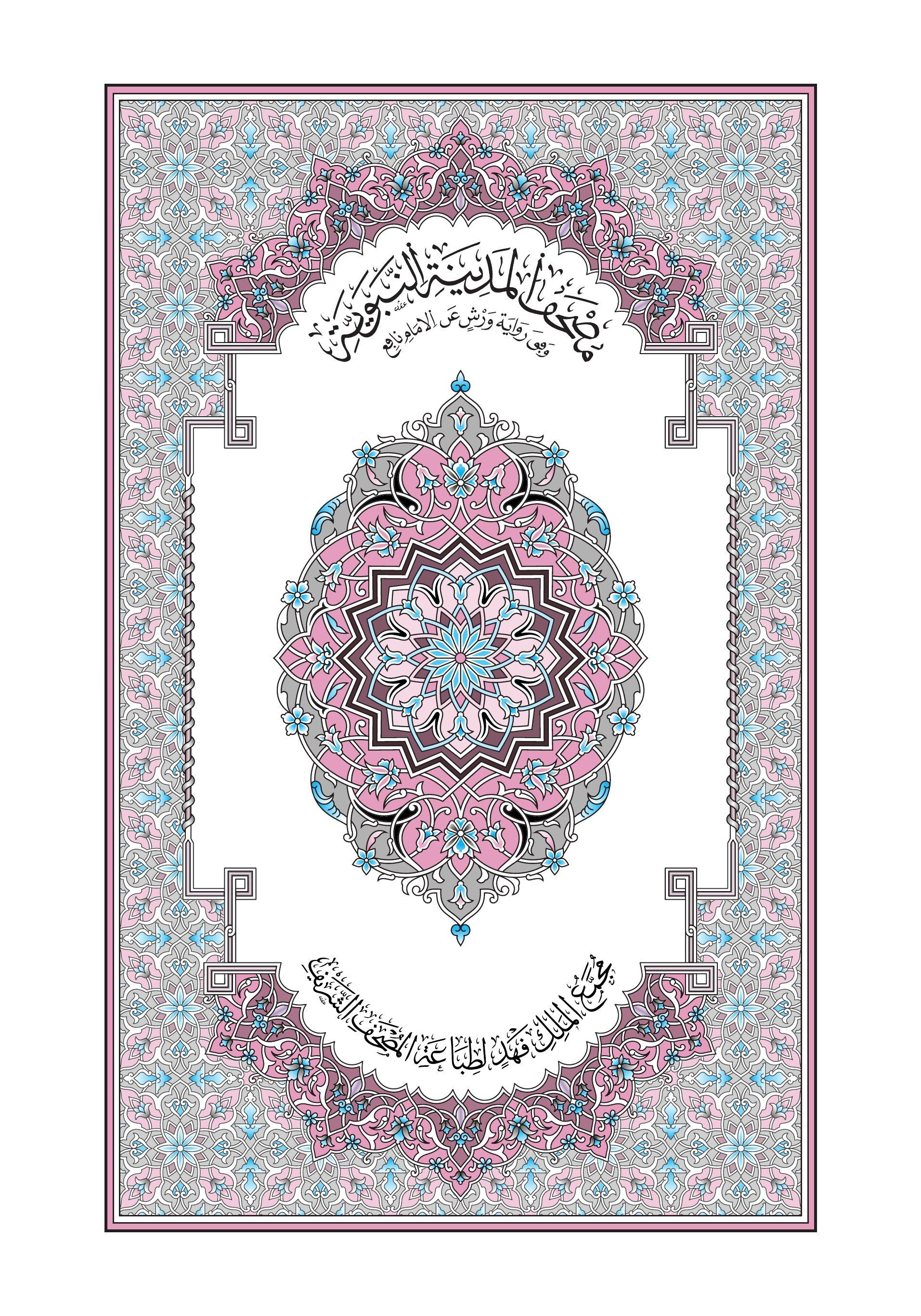Warsh Nafi Quran Explorer, Page 2
