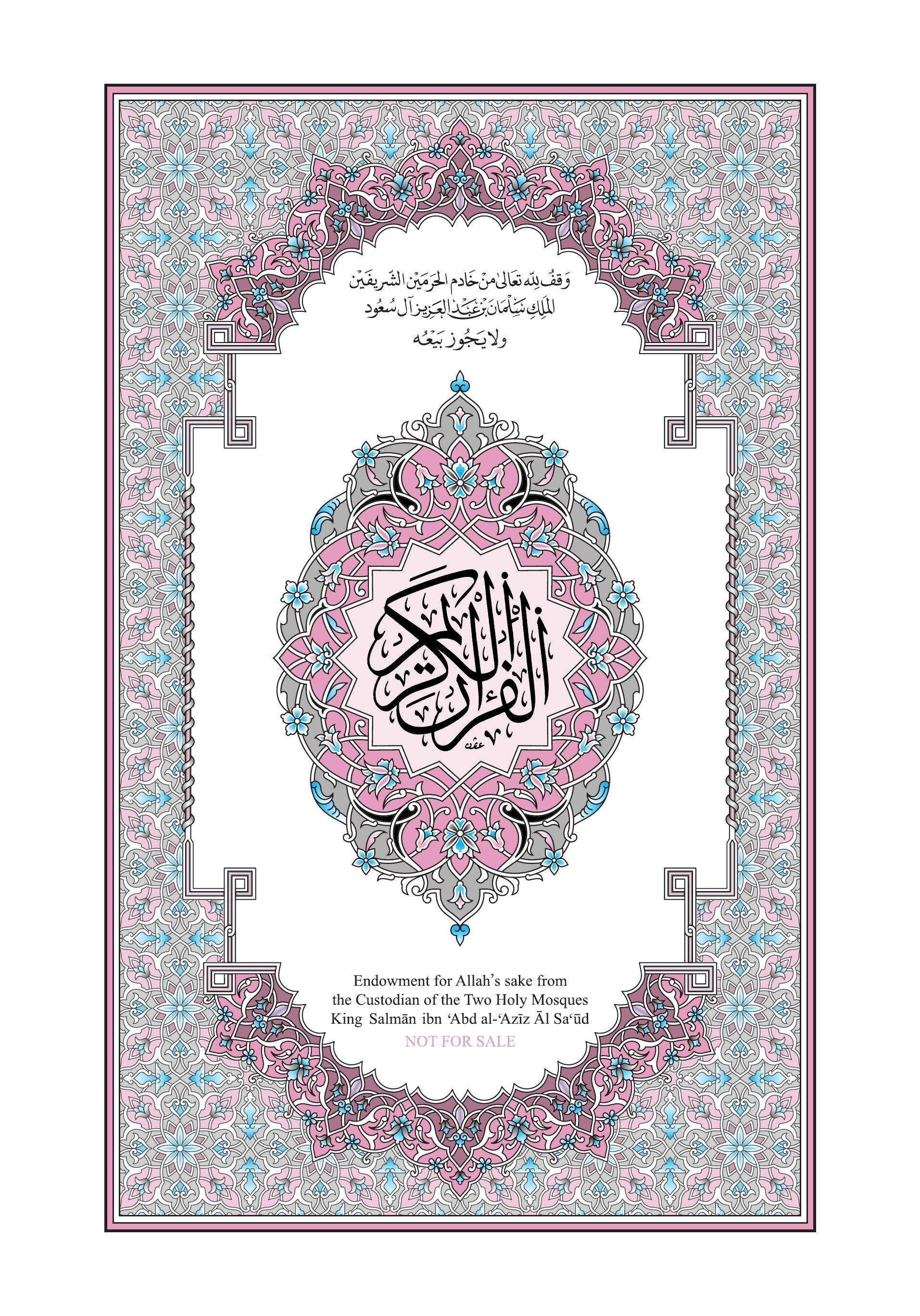 Warsh Nafi Quran Explorer, Page 3